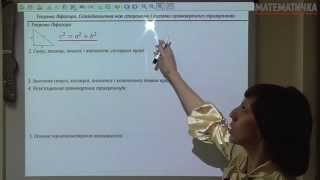 Урок: Синус, косинус, тангенс і котангенс гострого кута