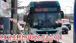 (역대 최악의 버스 탑승기)역대급 소음에 진동, 중국산…