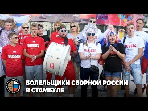 Болельщики сборной России в Стамбуле