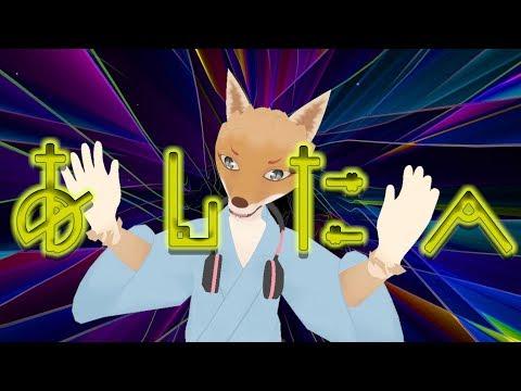 【4th EP発売決定!】16th single「あしたへ」キツネDJ / DJ FOX #74
