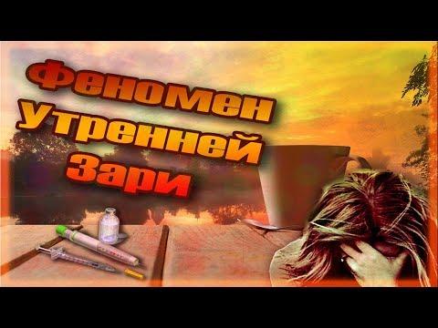 Ночной Сахар, Феномен Утренней Зари