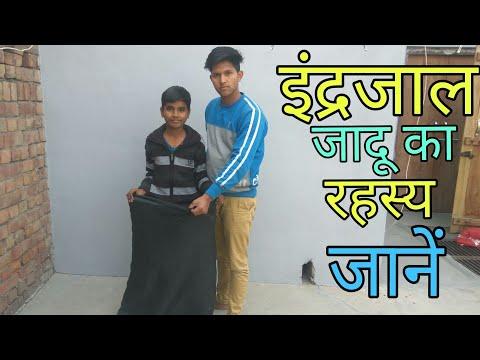 इंद्रजाल जादू का रहस्य जाने inderjal indian magic trick revealed in Hindi