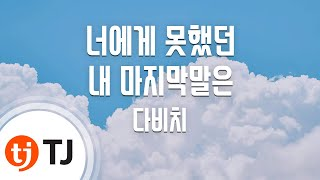 [TJ노래방] 너에게못했던내마지막말은 - 다비치(DAViCHi) / TJ Karaoke