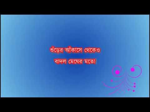 Ei Ganeri Sure Sure Karaoke   Md Aziz   এই গানেরি শুরে শুরে কারাওকে   Bengali Songs