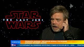 Премьера фильма  Звёздные войны  последние джедаи  пройдёт завтра