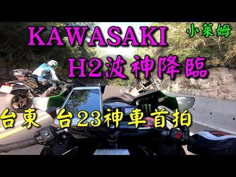 KAWASAKI H2波神降臨台23首拍