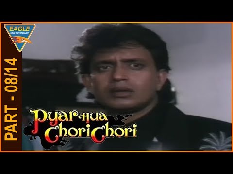 Pyar Hua Chori Chori Hindi Movie Part 08/14 || Mithun Chakraborty || Eagle Entertainment Official