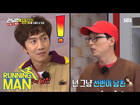 """Yoo Jae Suk """"You're Just Sun Bin's Boyfriend!"""" [Running Man Ep 471]"""