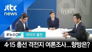 [라이브썰전] 정부, 재난긴급지원 결정…총선 여론조사 향방은? (2020.03.30 / JTBC 뉴스ON)