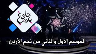 الموسم الاول والثاني من نجم الأردن