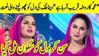 Veena Malik New Naat 2020 | Muhammad Ka Roza Qareeb A Raha Hai | Ramadan 2020 | AP1 | Desi Tv