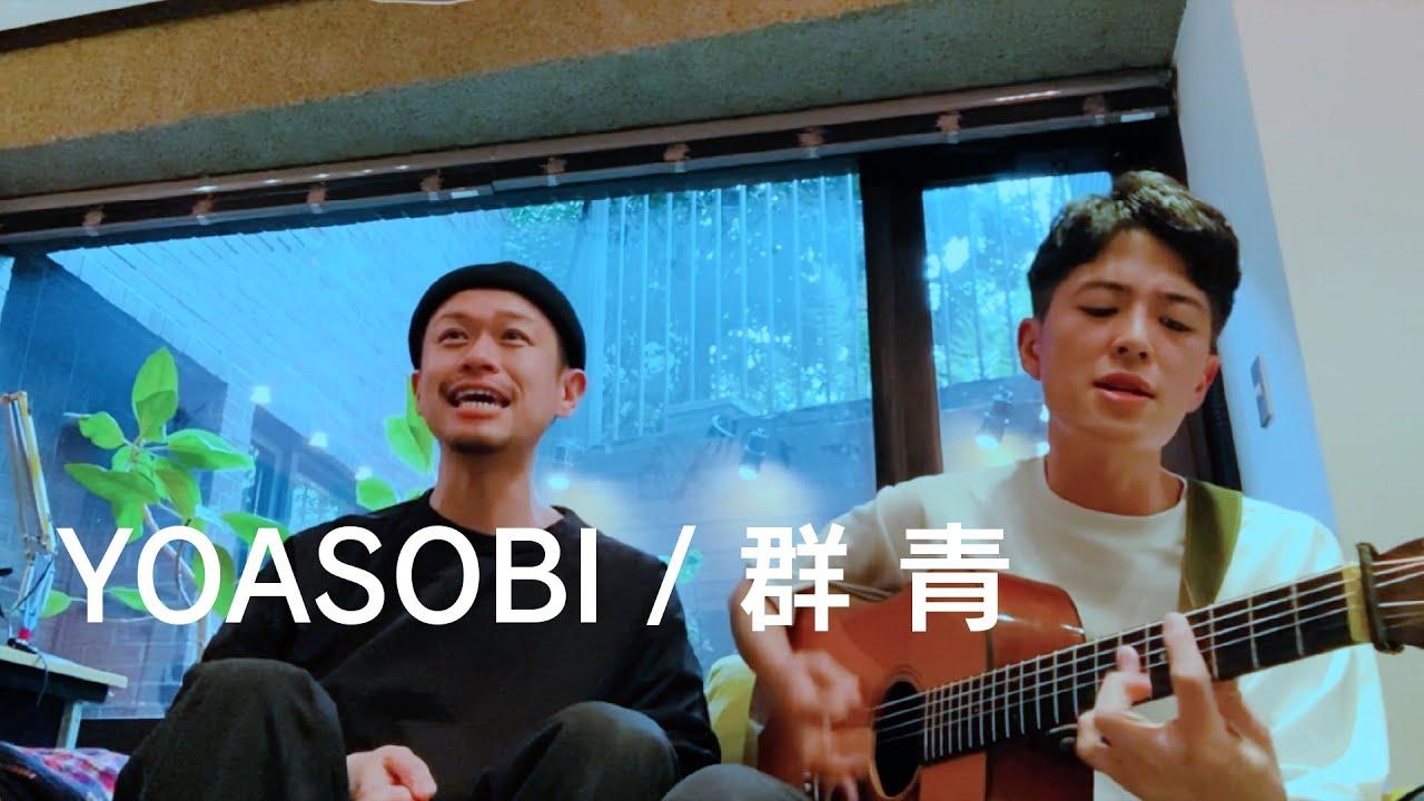 YOASOBI/群青(Cover)