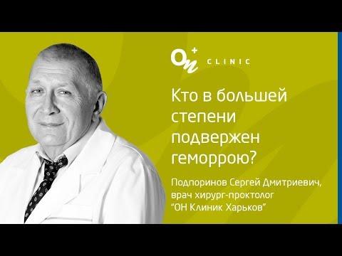 Скажите, доктор...  Кто в большей степени подвержен геморрою? | «ОН Клиник»