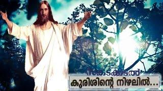 Kurishinte Nizhalil | Sangadakadal | christian devotional songs Malayalam