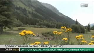 Документальный фильм о природе Жетысу презентовали в Талдыкоргане