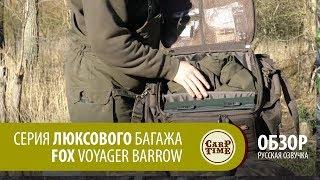 Карповая новинка 2018! Серия люксового багажа FOX Voyager Barrow (русская озвучка)