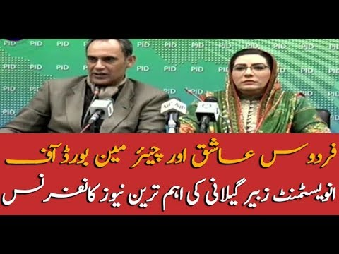 Special Assistant to the PM Firdos Ashiq Awan and Zubair Gillani's news conference