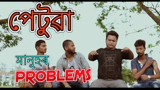 Problems of Assamese fat boys || Assamese funny Video || NutsMedia