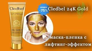 Инновационная маска для подтяжки лица – Cledbel 24K Gold.