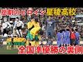 【悲劇の全国準優勝(星稜高校)】第92回全国高校サッカー選手権大会振り返ってみた。