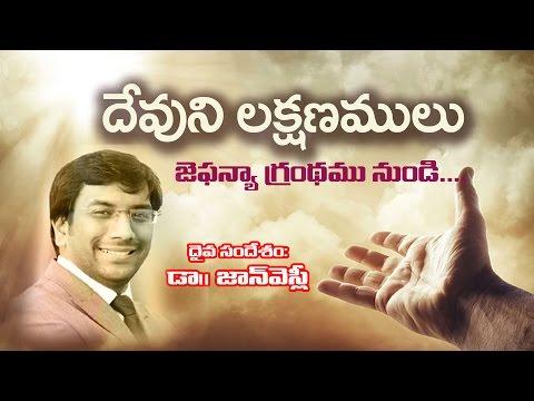దేవుని లక్షణములు ( జెఫన్యా గ్రంథము ) || Dr John Wesly || Telugu Christian Messages
