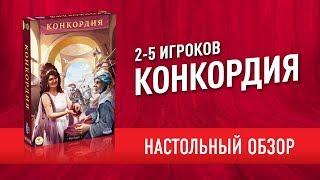 настольная игра «КОНКОРДИЯ»: Обзор //