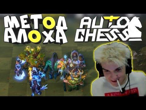 видео: dota 2 auto chess - 100% ТОП 3 ТАКТИКА! МЕТОД alohadance