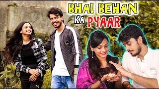 BHAI BEHAN KA PYAAR || भाई बहन का प्यारा रिश्ता || PREM BHATI