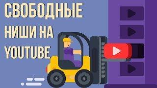 Как выбрать тематику канала на youtube. На какую тематику создать канал на ютубе.