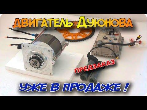 асинхронный Двигатель Дуюнова уже в продаже!