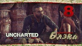 Конченый мужлан ● Uncharted: The Lost Legacy #8 [PS 4 Pro]