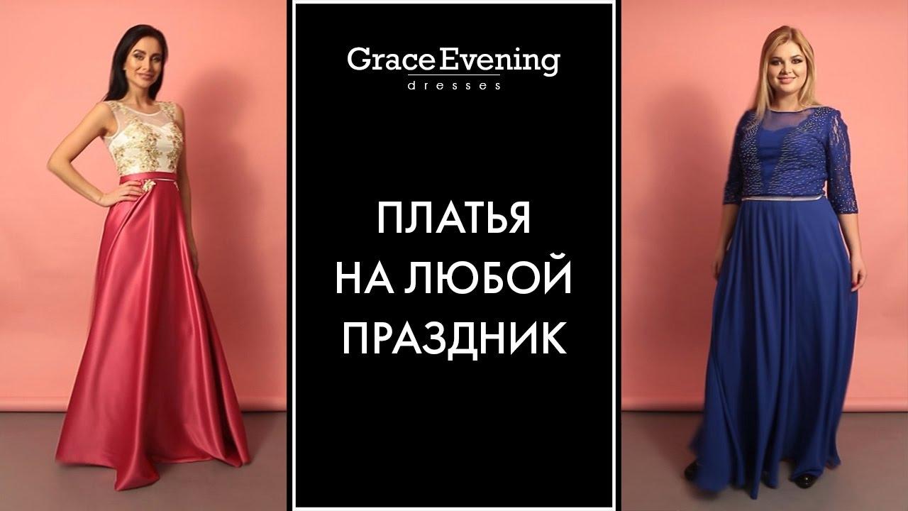 Купить платья на выпускной оптом от производителя женской одежды tanita romario. Доставка по украине. Длинное платье на выпускной 5048.