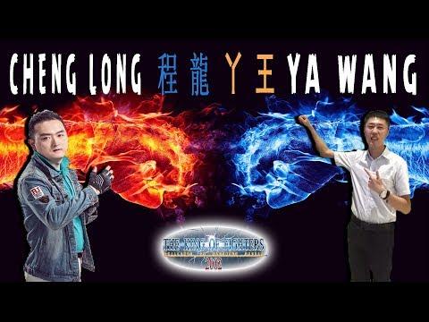 KOF 2002 // Cheng Long 程龙 vs Jessy ` Ya Wang 丫王 // FT 10 // 19/02/2018