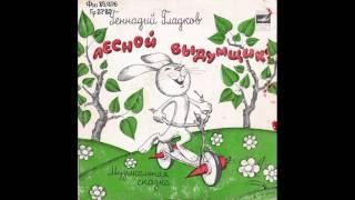 �������� ���� Лесной выдумщик. Музыкальная сказка. Г. Гладков. Д-00033563.  1973 ������