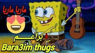 أغنية براعم Bara3im thugs بصوت سبونج بوب | براعم bara3im thugs