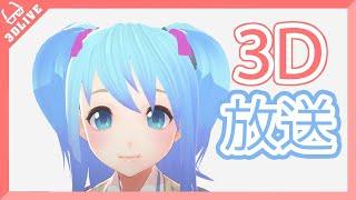【生放送】カナタヒカリ9月の3D放送
