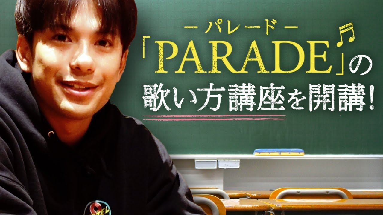 【英語レッスン】難しい発音もすぐに歌える!『 パレード-PARADE 』の歌い方講座!