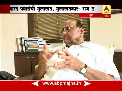 मुंबई : मनसे अध्यक्ष राज ठाकरे शरद पवारांची मुलाखत घेणार