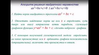 Решение квадратных неравенств (часть 1)
