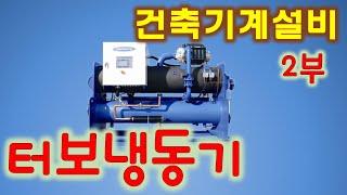 [건축기계설비] 터보냉동기 2부 - 무급유 터보냉동기(…