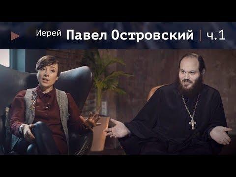 Иерей Павел Островский. О проповеди в Instagram, любви ко Христу и наёмничестве 16+