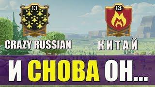 CRAZY RUSSIAN VS КИТАЙ [Clash of Clans]