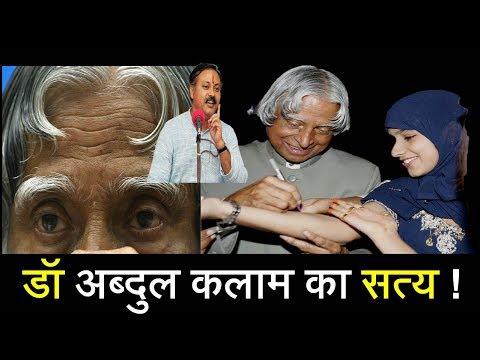 Rajiv Dixit: Untold Truth About DR APJ Abdul Kalam.Must Watch !