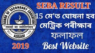 HSLC Result 2019 / SEBA Result 2019 15th may 9 a.m.
