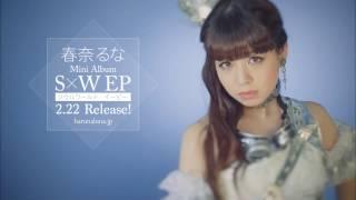 春奈るな コラボレーションミニアルバム「S×W EP」テレビスポット KOTOK...