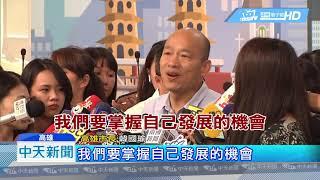 20190628中天新聞 駭客要偷的講稿原文... 韓諷蔡「讓人民去赴死」