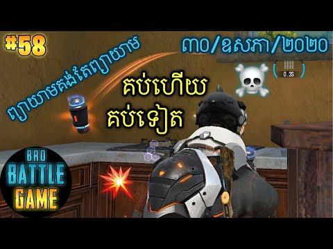 ព្យាយាមគប់ | Epic Game Rules Of Survival Khmer - Funny Strategy Battle Online