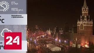 Погода портится: в Москве может выпасть 20% месячной нормы осадков - Россия 24
