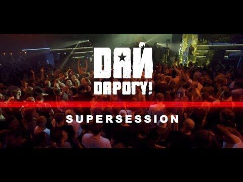 Смотреть клип Дай Дарогу! - Supersession