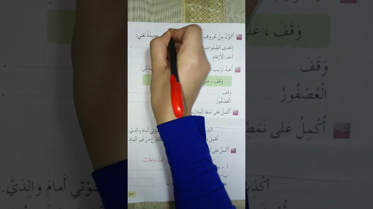 حصة اللغة العربية صف ثاني استكمال درس العصفور المغرد حل تدريبات الدرس Youtube